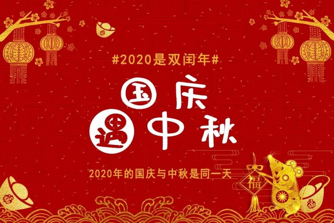 广州曲直家具公司衷心祝愿大家中秋国庆双节快乐